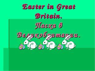 Easter in Great Britain. Пасха в Великобритании.