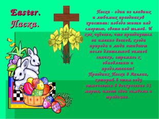 Easter. Пасха.   Пасха - один из главных и любимых праздников христиан