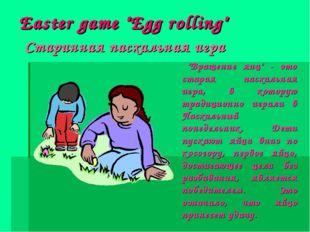 """Easter game""""Egg rolling"""" Старинная пасхальная игра  """"Вращение яиц"""" - это ст"""