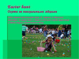 Easter hunt Охота за пасхальными яйцами Это такая пасхальная игра. В парках,