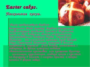 Easter cakes. Пасхальные кексы.  Пасхе предшествует вербное воскресенье (Pal
