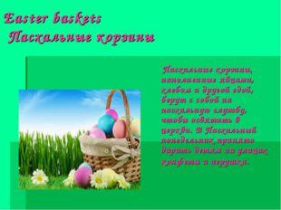 Easter baskets Пасхальные корзины Пасхальные корзины, наполненные яйцами, хле