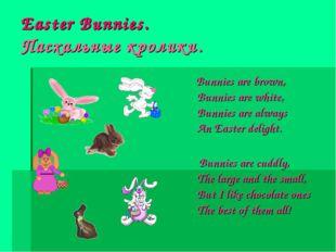 Easter Bunnies. Пасхальные кролики. Bunnies are brown, Bunnies are white, Bun