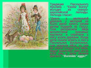 """Традиция Пасхального Кролика - """"Easter Bunny"""" исходит из северо-европейской"""