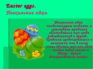 Easter eggs. Пасхальные яйца. Пасхальные яйца символизируют изобилие, и сущес