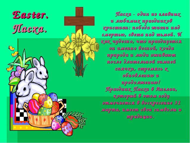 Easter. Пасха.   Пасха - один из главных и любимых праздников христиан...