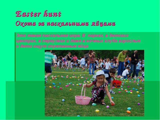 Easter hunt Охота за пасхальными яйцами Это такая пасхальная игра. В парках,...