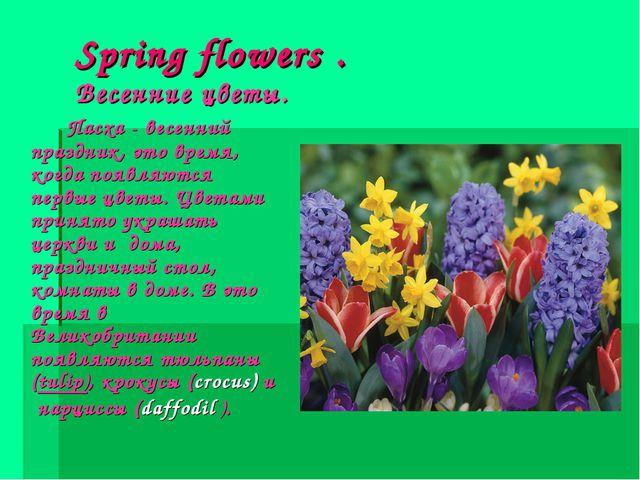 Spring flowers . Весенние цветы. Пасха - весенний праздник, это время, когда...