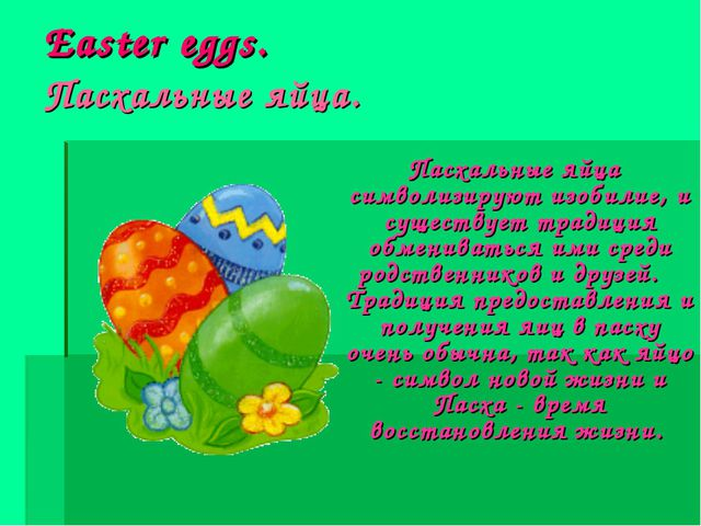 Easter eggs. Пасхальные яйца. Пасхальные яйца символизируют изобилие, и сущес...