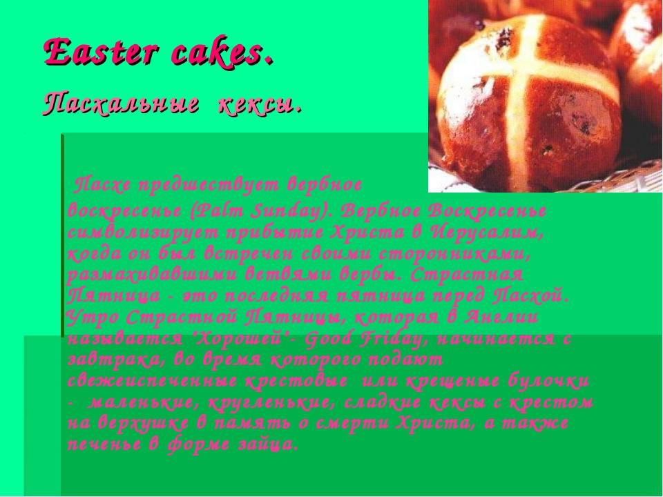 Easter cakes. Пасхальные кексы.  Пасхе предшествует вербное воскресенье (Pal...