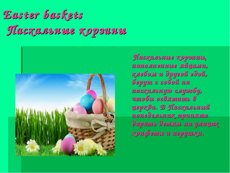 Easter baskets Пасхальные корзины Пасхальные корзины, наполненные яйцами, хле...
