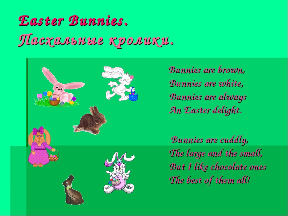 Easter Bunnies. Пасхальные кролики. Bunnies are brown, Bunnies are white, Bun...