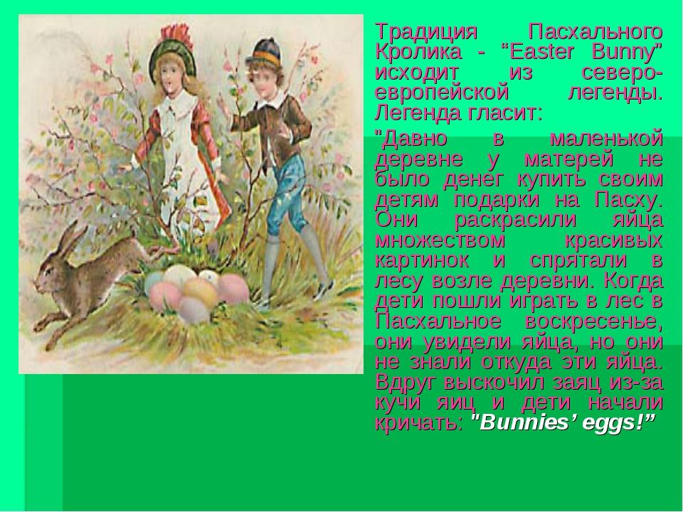 """Традиция Пасхального Кролика - """"Easter Bunny"""" исходит из северо-европейской..."""