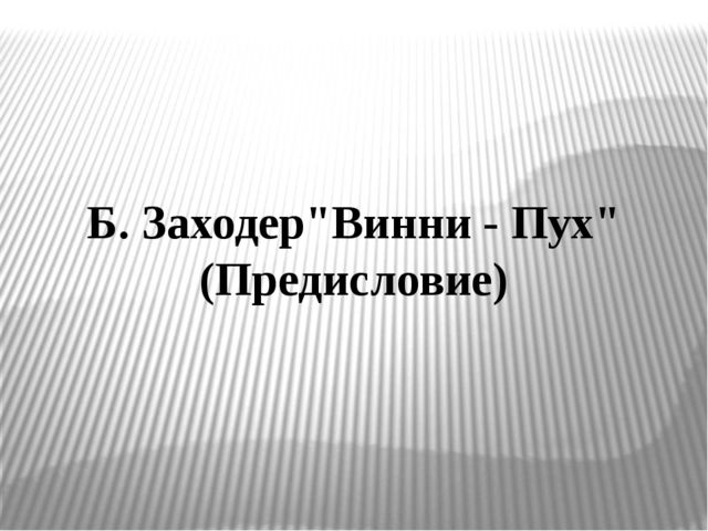"Б. Заходер""Винни - Пух"" (Предисловие)"