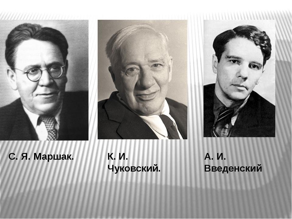 С. Я. Маршак. К. И. Чуковский. А. И. Введенский