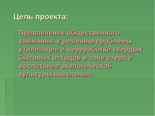 Цель проекта: Привлечение общественного внимания к решению проблемы утилизац