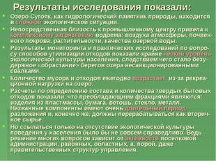 Результаты исследования показали: Озеро Сугояк, как гидрологический памятник