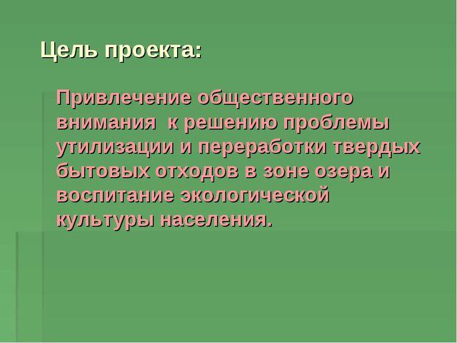 Цель проекта: Привлечение общественного внимания к решению проблемы утилизац...