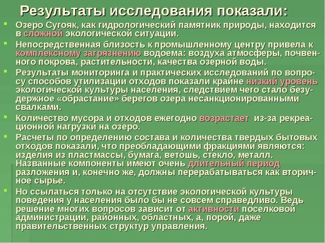 Результаты исследования показали: Озеро Сугояк, как гидрологический памятник...