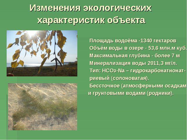 Изменения экологических характеристик объекта Площадь водоёма -1340 гектаров...