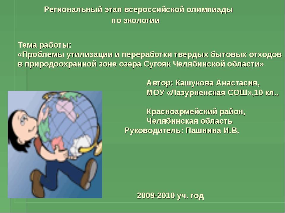 Региональный этап всероссийской олимпиады по экологии Тема работы: «Проблемы...