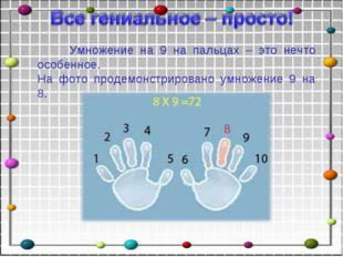 Умножение на 9 на пальцах – это нечто особенное. На фото продемонстрировано