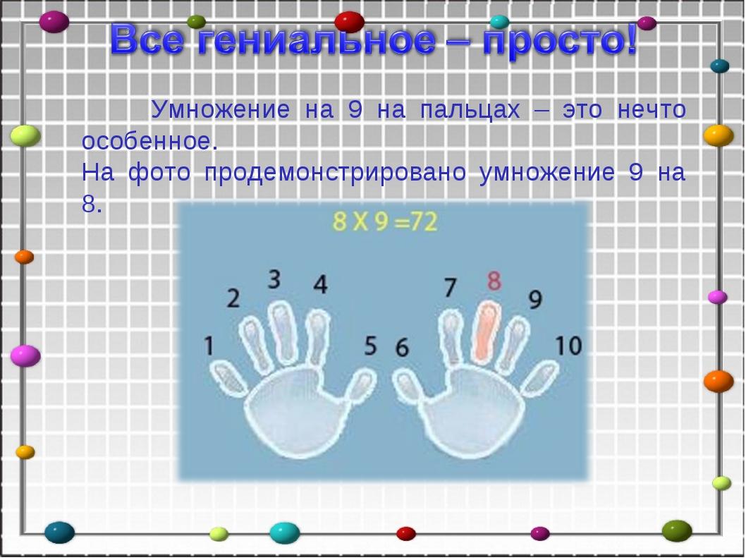 Умножение на 9 на пальцах – это нечто особенное. На фото продемонстрировано...