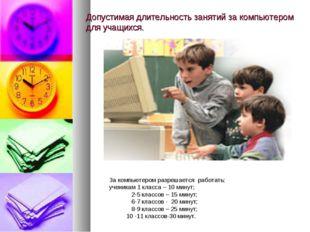 Допустимая длительность занятий за компьютером для учащихся. За компьютером р