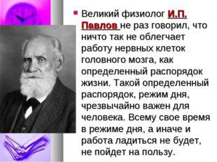 Великий физиолог И.П. Павлов не раз говорил, что ничто так не облегчает работ