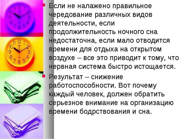 Если не налажено правильное чередование различных видов деятельности, если пр...