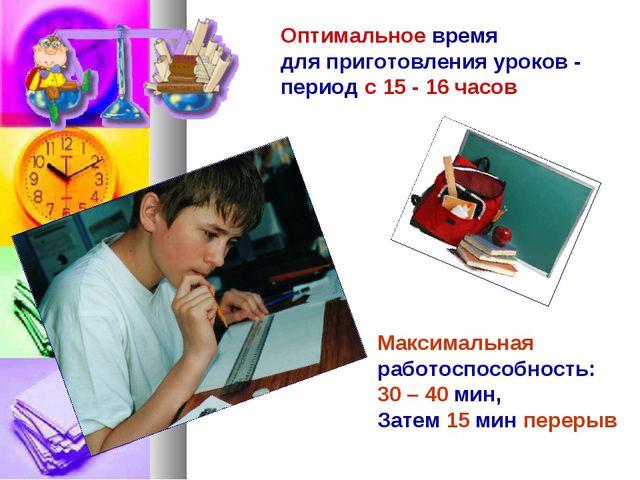 Оптимальное время для приготовления уроков - период с 15 - 16 часов Максималь...