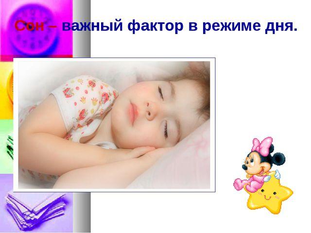 Сон – важный фактор в режиме дня.