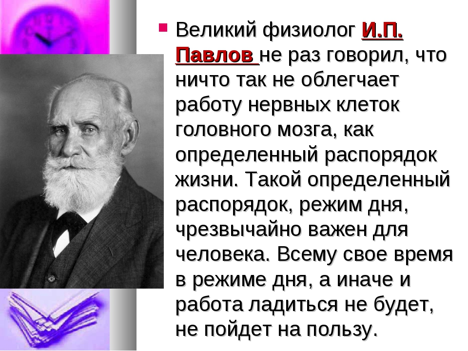 Великий физиолог И.П. Павлов не раз говорил, что ничто так не облегчает работ...