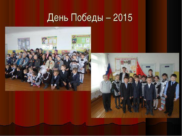 День Победы – 2015