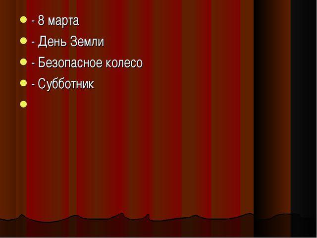 - 8 марта - День Земли - Безопасное колесо - Субботник