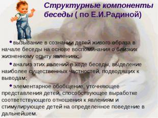 Структурные компоненты беседы ( по Е.И.Радиной) вызывание в сознании детей жи