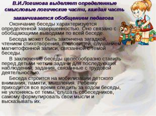 В.И.Логинова выделяет определенные смысловые логические части, каждая часть з
