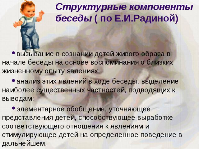 Структурные компоненты беседы ( по Е.И.Радиной) вызывание в сознании детей жи...