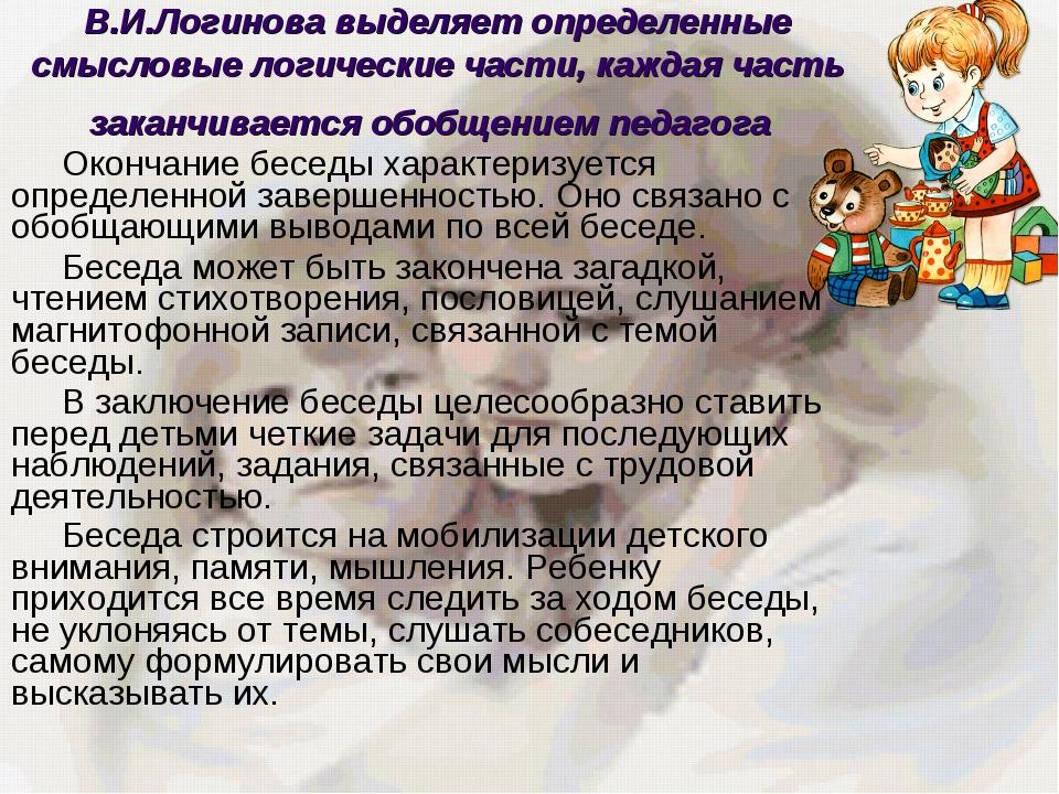 В.И.Логинова выделяет определенные смысловые логические части, каждая часть з...