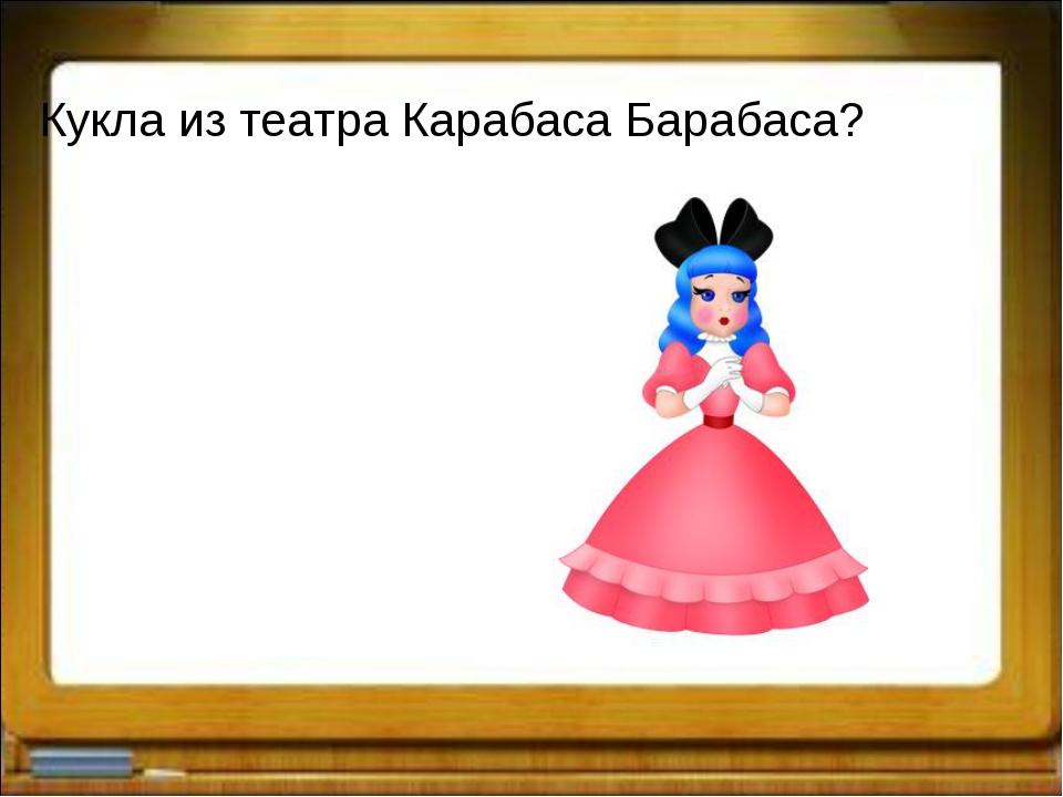 Кукла из театра Карабаса Барабаса?
