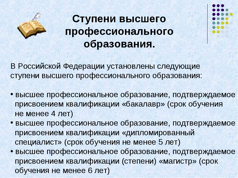 Ступени высшего профессионального образования. В Российской Федерации установ...