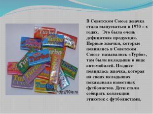 В Советском Союзе жвачка стала выпускаться в 1970 – х годах. Это была очень д