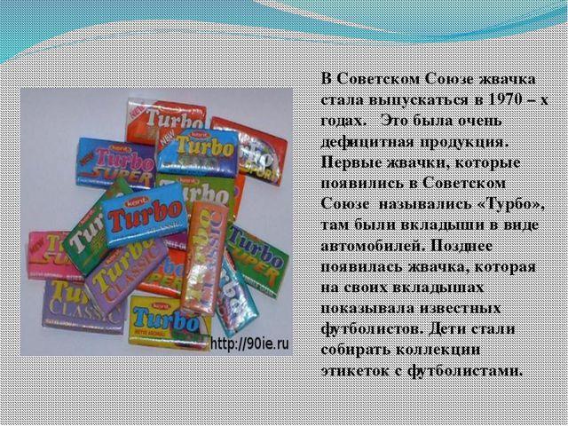 В Советском Союзе жвачка стала выпускаться в 1970 – х годах. Это была очень д...