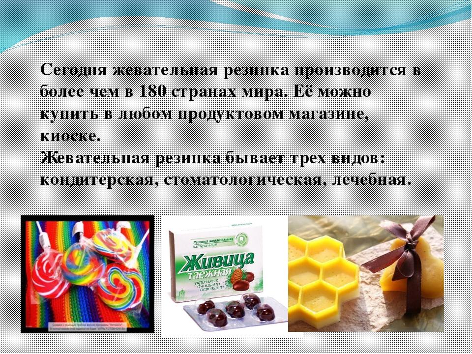 Сегодня жевательная резинка производится в более чем в 180 странах мира. Её м...