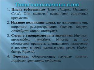 1. Имена собственные (Иван, Петров, Мытищи, Сочи). Они являются названиями ед