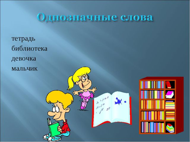 тетрадь библиотека девочка мальчик