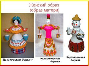 Женский образ (образ матери) Дымковская барыня Филимоновская барыня Каргополь