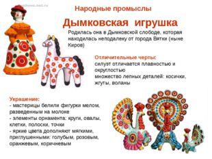 Народные промыслы Дымковская игрушка Родилась она в Дымковской слободе, котор