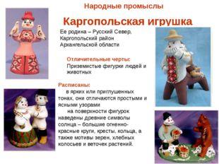 Народные промыслы Каргопольская игрушка Ее родина – Русский Север, Каргопольс