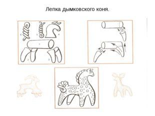 Лепка дымковского коня.